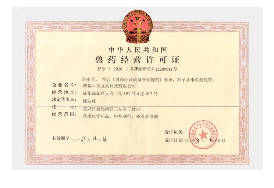 蘑菇宠医兽药许可证